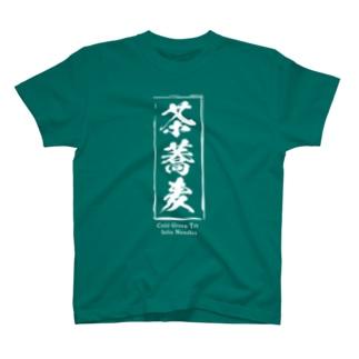 茶蕎麦 そば 蕎麦 T-shirts
