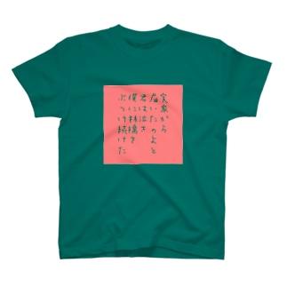自分用短歌グッズ T-shirts