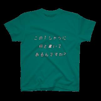蛹悶¢螻(化け屋)のパラドクス T-shirts