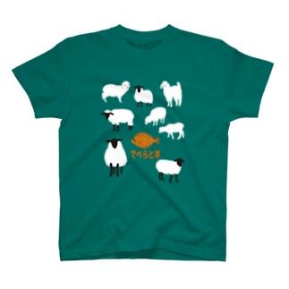 でべらと羊2 T-shirts