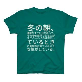 冬の朝、濃霧がすごい日があって、その中を原付で走るのがすごくいい。それは恋をしているときの気持ちに似ているような気がしている。 T-shirts