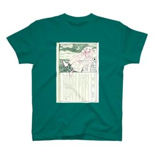 日詰駅02 T-shirts
