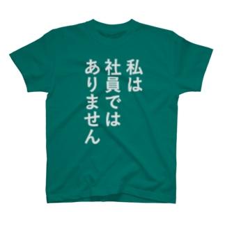社員ではないアピール T-shirts