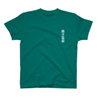鳴子温泉 Tシャツ