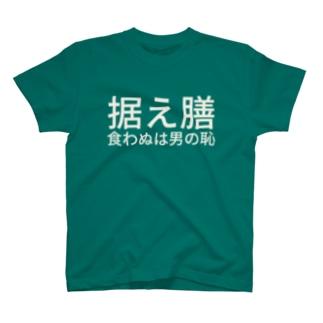 据え膳食わぬは男の恥 T-shirts