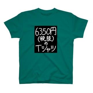 6350円 T-shirts