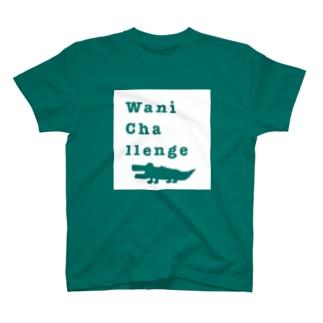 ワニチャレンジ T-shirts