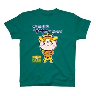 トコろん令和 T-shirts