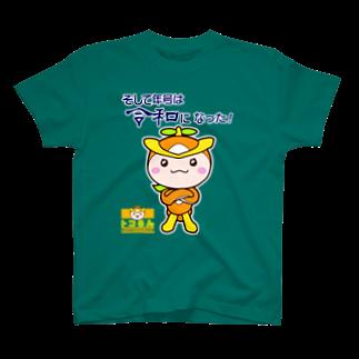 キャッツハンド:suzuriショップのトコろん令和 T-shirts