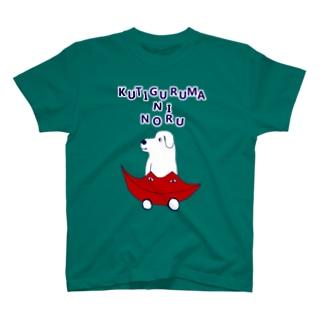 ユーモアデザイン「口車に乗る」 T-shirts