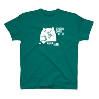 CHOUSHOKU(白抜き) T-shirts
