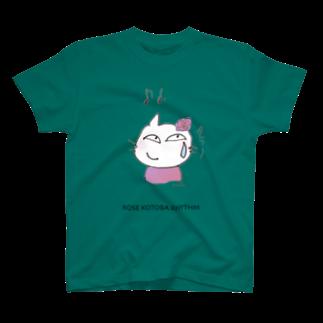 """マイリッシュデザインのピアニストローズのコトバリズム""""タラー T-shirts"""