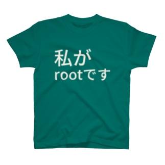 私が rootです T-shirts