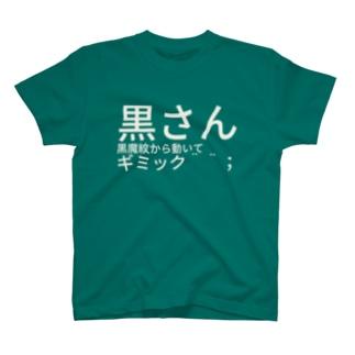 黒さん黒魔紋から動いて   ギミック^^; T-shirts