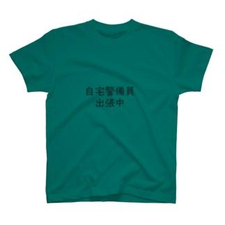 自宅警備員出張中です T-shirts