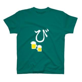 びーるのび T-shirts