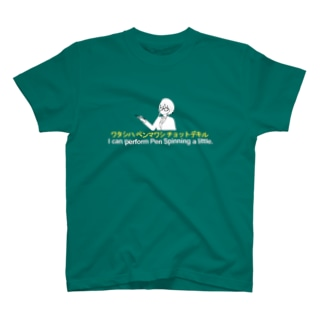 ペンマワシチョットデキル T-shirts