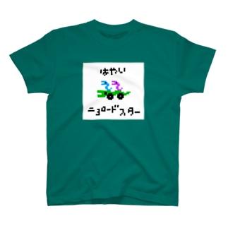 [ドット絵] ニョロードスター T-shirts