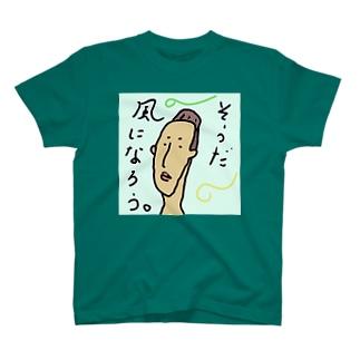 あの日の僕~風になりたい~ T-shirts