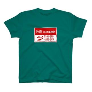 お肉法律事務所 T-shirts