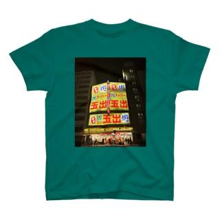 スー玉 T-shirts