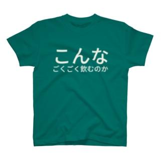 こんなごくごく飲むのか T-shirts