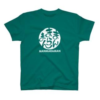まんまらまん(白) T-shirts