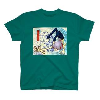 背水のジーンズ T-shirts