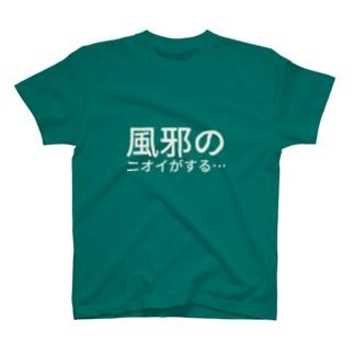 風邪のニオイがする… T-shirts