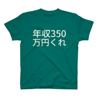 年収350万円くれ T-shirts