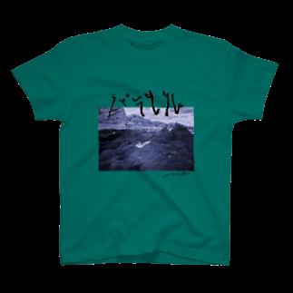 TAKUMIX WEB STOREのパラレルなお洋服 T-shirts