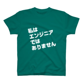 エンジニアじゃない人用 T-shirts