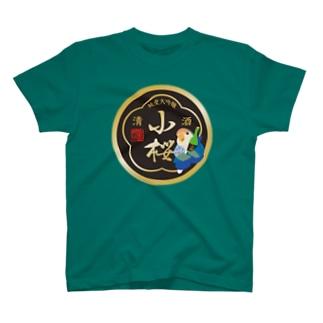ほほらら工房 SUZURI支店の清酒小桜黒 T-shirts