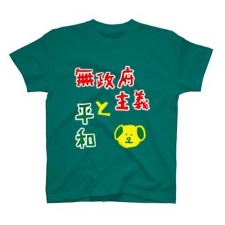 無政府主義と平和 T-shirts