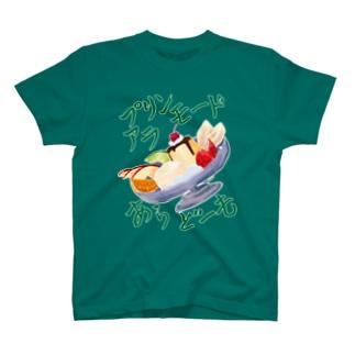 プリンアラモードあらどーも T-shirts