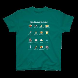 真鯛屋の乾杯コーイチロー(文字白) T-shirts