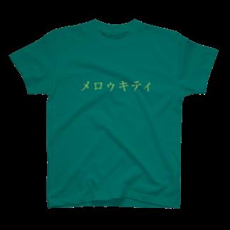 ChiNのメロウキt T-shirts
