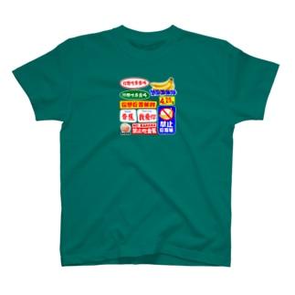 バナナ食べたい?いやバナナ禁止🍌 T-shirts