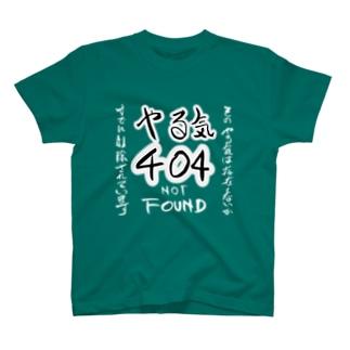 やる気 404 Tシャツ T-shirts