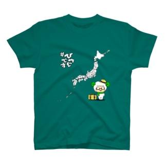 #ひつじです 日本列島 T-shirts
