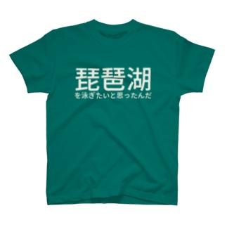 琵琶湖を泳ぎたいと思ったんだ T-shirts
