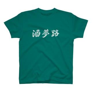 白酒夢路 T-shirts