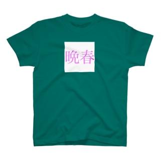 晩春 T-shirts