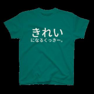 さわのきれいになるくっきー。 T-shirts
