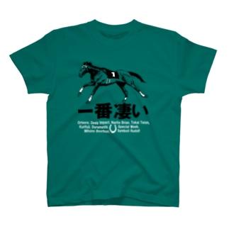 一番凄い①2C T-shirts