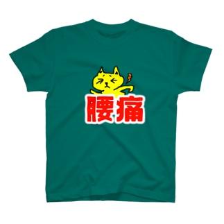 WataMayuroom☆の主張の激しい腰痛シリーズ T-shirts