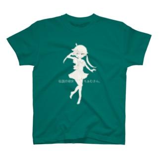 伝説の真っ白幼女。 T-shirts
