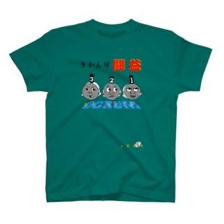 ラグビー闘益1 T-shirts