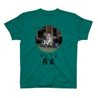 おいでよ西成(犬) T-shirts