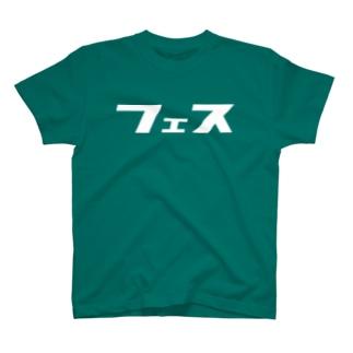 フェス(モジホワイト) T-shirts